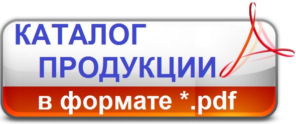 Скачать каталог подукции в формате PDF